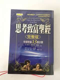 Think And Grow Rich Self Help Chinese Book Forever Living