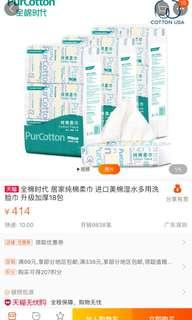 PurCotton cotton tissue