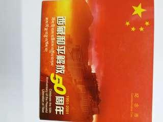 西藏和平解放50週年纪念幣,康銀閣卡册帶證書