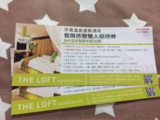沐舍溫泉渡假酒店 客房休憩雙人券