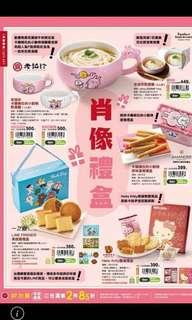 台灣直送💕預購 卡娜赫拉的小動物 KANAHEI 粉紅兔兔 P助 中秋禮盒 泡麵碗 蛋捲 Line friends 餅盒
