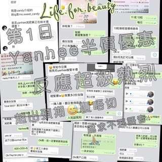 Yanhee優惠活動👍🏼反應超級熱烈