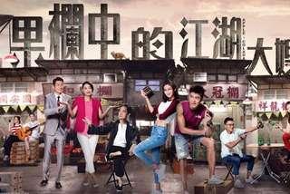 TVB Hong Kong drama Apple-Colada 果欄中的江湖大嫂 Brand New