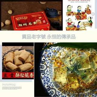 潮汕貢品餅食 老字號 禮包嚐食價💝 中國老字號 宮廷點心糕餅 百年老店 貢品食品