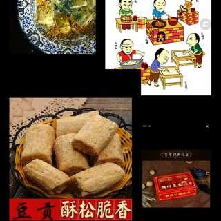 潮州貢品餅食 百年老字號 禮包嚐食價💝 中國老字號 宮廷點心糕餅 百年老店 貢品食品