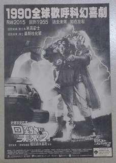 分享電影報紙廣告<回到未來II&III>
