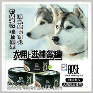 💫BEST 倍思特 犬用 滋補餐罐 狗罐 罐頭 85g/罐  人食用級雞肉  8種口味