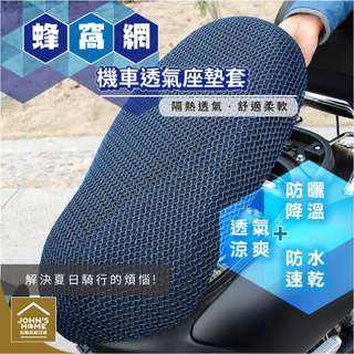 約翰家庭百貨》【Q510】蜂窩網機車透氣坐墊套 電動車3D立體彈性座椅網套 清涼散熱 排汗速乾