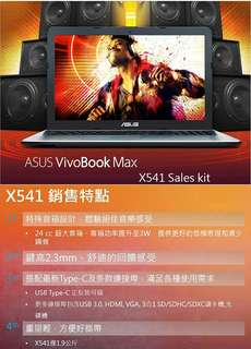 【全新品】ASUS X541NA 15.6吋筆電(N3450 / 4G /500G ) (黑色)