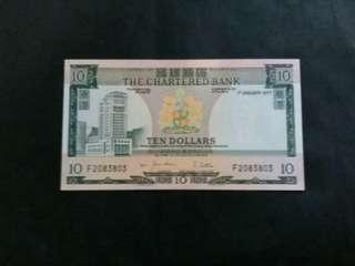 渣打银行拾圓1977年。1張