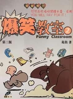 爆笑教室2