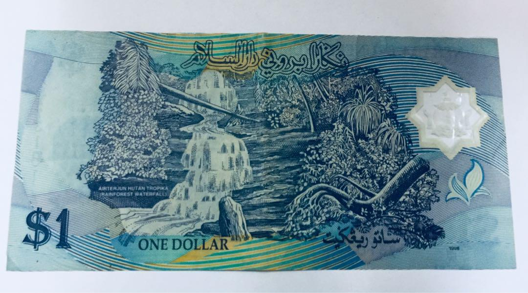Brunei Dollar $1 note