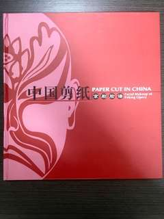 Beijing Opera - Characters, Facial Makeup and Paper Cut 京剧脸谱 中国剪纸