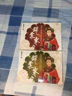 小說 錦衾寒(上+下)