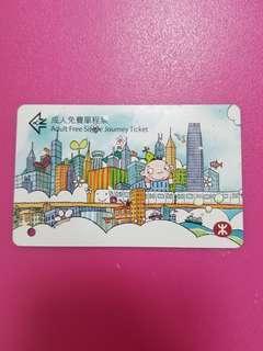 MTR港鐵紀念車票(成人免費單程票)
