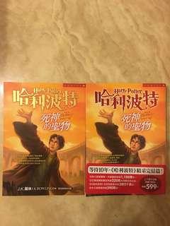 Harry Potter 死神的聖物 上下集