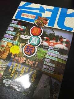 包郵台北旅遊書