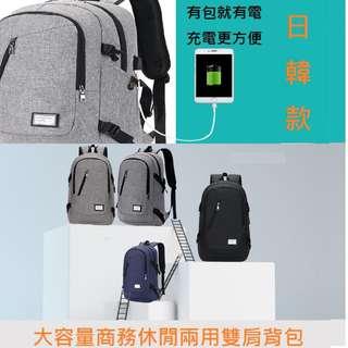 日韓款大容量商務休閒兩用雙肩USB背包(1入批發價、24入1箱價、240入10箱價)