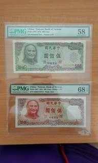 Taiwan pmg banknotes
