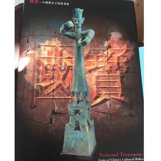 book -  國寶 hardcover, larger than a4 size