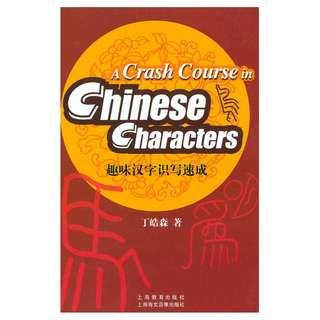 A Crash Course in Chinese Characters