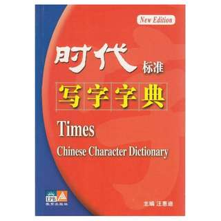 Times Chinese Character Dictionary 时代标准写字字典