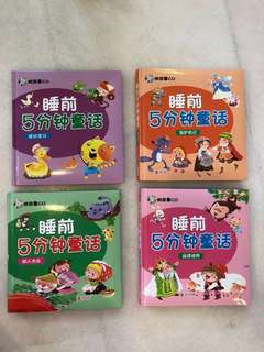 4 Chinese Mandarin story books with CD for preschoolers