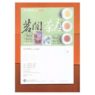 極限片-2002-1130-HC,香港HARCOURT ROAD郵局開幕誌慶,貼茗藝票及普票茶具文物館