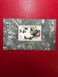 中國郵票- T79M -益鳥小全張