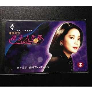 MTR 鄧麗君[地鐵與你-漫步人生路]音樂劇紀念車票