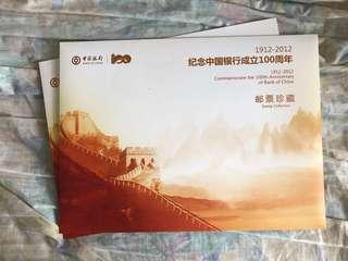 中銀 中國銀行 100 百年 紀念 郵票 首日封