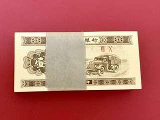 1953年中國第三套人民幣1分100張