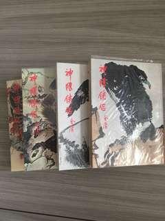 金庸小說-神鵰俠侶-至四
