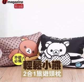 鬆弛熊2合1頸枕u magazine