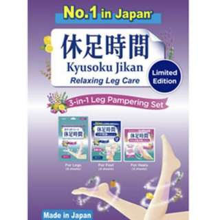 Kyusoku Japan Relaxing Leg Care 3 in 1 Leg Pampering Set