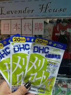 DHC下半身減肥救星