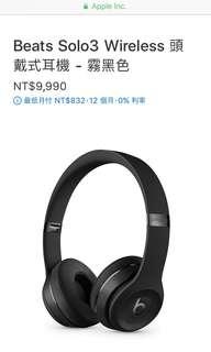 🚚 Beats Solo3 Wireless 頭戴式耳機 - 霧黑色