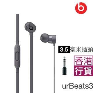 100%全新 Beats - urBeats3 香港行貨 入耳式耳機配備 3.5 毫米插頭