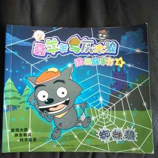 喜羊羊与灰太狼 Pleasant Goat and Big Big Wolf chinese children storybooks