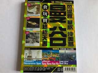 曼谷旅遊書 (長空18-19全新Update版)