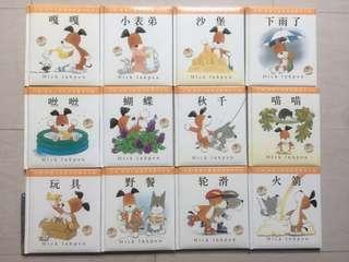 小狗卡皮系列 Kipper The Dog - 12 Chinese Hardcover Bookset