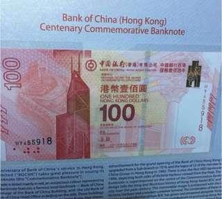 五張中銀百年紀念鈔