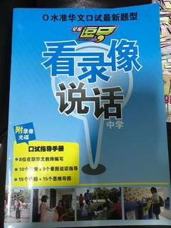 Chinese Oral Book