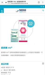 Nestle 愛素寶HN Isocal HN