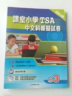 小三 TSA中文模擬試卷 內頁新無字迹