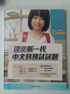 小一 中文科預試試題 課室新一代 全新