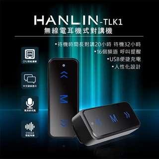 🚚 HANLIN-TLK1 迷你無線電耳機式對講機