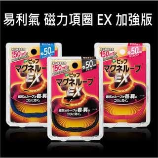 🚚 日本易力氣 易利氣 磁力項圈 Ex強力加強版 永久磁石 磁力項圈 磁力圈 磁力項鍊