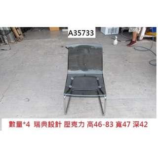 A35733 瑞典設計 洽談椅 會議椅 ~ 約談椅 書桌椅 閱讀椅 餐廳椅 休閒椅 櫃台椅 回收二手傢俱 聯合二手倉庫