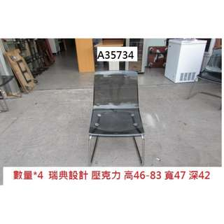 A35734 瑞典設計 洽談椅 會議椅 ~ 約談椅 書桌椅 閱讀椅 餐廳椅 休閒椅 櫃台椅 回收二手傢俱 聯合二手倉庫